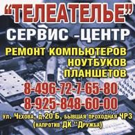 ТЕЛЕАТЕЛЬЕ