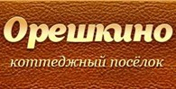"""""""Орешкино"""""""