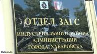 """""""Отдел ЗАГС Индустриального района администрации г. Хабаровска"""""""
