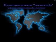"""ООО Юридическая компания """"Антанта профи"""""""
