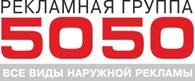 Рекламная группа 5050