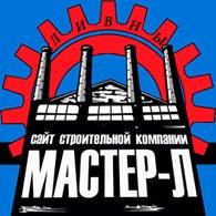 Мастер-Л