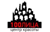 Центр красоты 100ЛИЦА