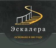 """Компания """"Эскалера"""""""