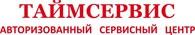 "ООО Сервисный центр ""Таймсервис"""