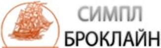 ООО Симпл Броклайн