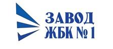 """ООО ТОО """"Завод ЖБК №1"""""""