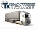 Транспортная компания Транзит