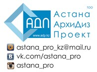 АстанаАрхиДизПроект