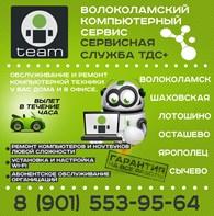 Волоколамский Компьютерный Сервис 🛠 iT team