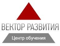 """Центр обучения """"Вектор развития"""""""