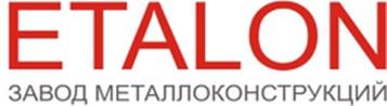 """ООО Завод металлоконструкций """"Эталон"""""""