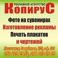 """Рекламное агентство """"Копирус"""""""