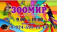 ООО ЗООМИР