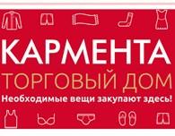 "Пермская чулочно-носочная фабрика ""Кармента"""