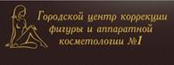 Городской центр аппаратной косметологии и коррекции фигуры №1