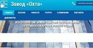 Завод Охта