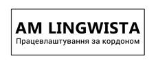АМ Лингвиста
