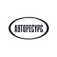ООО Авторесурс