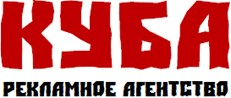 """Рекламное Агентство """"КУБА"""""""