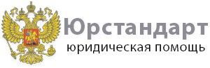 ООО Юрстандарт