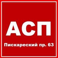 АСП-Пулково