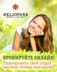 """HELIOPARK Hotels & Resorts"""