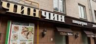 Чин-Чин, ресторан