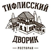 """""""Тифлисский Дворик"""""""