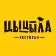 """""""Цыцыла"""""""