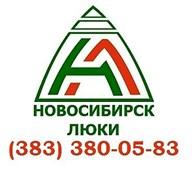 Новосибирск-ЛЮКИ