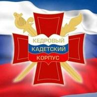 """КГБОУ """"Кедровый Кадетский Корпус"""""""