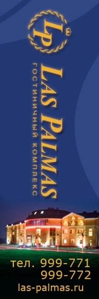 """""""Las Palmas"""""""