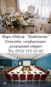 """Парк-отель """"Потёмкин"""""""
