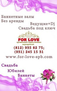 """""""For Love"""""""