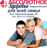 """Медицинский центр """"Профмед"""""""