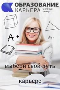 Учебный центр «Образование и Карьера»