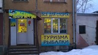 "Магазин ""Экстрим"""