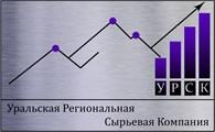 """""""Уральская Региональная Сырьевая Компания"""""""