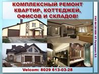 ИП Рогачевич Е.С. Строительство