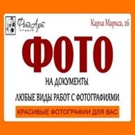 """""""Фото Арт Студия"""""""