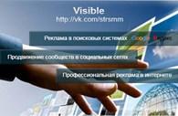 """SMM-агентство """"Visible"""""""