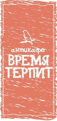 """Антикафе """"Время терпит"""""""