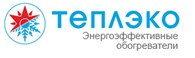 Фирменный магазин кварцевых обогревателей «ТеплЭко»