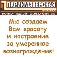 ООО Парикмахерская 1 Класса
