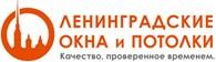ООО Ленинградские окна и потолки