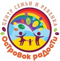 """Детский центр семьи и ребенка """"Островок радости"""""""