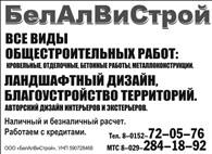 ООО БелАлВиСтрой