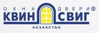 ТОО «Квин-Свиг Казахстан»
