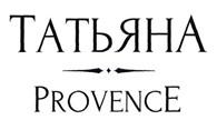 Гостиница Татьяна Прованс